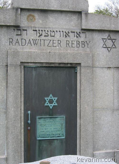 rabbi-israel-hager.jpg