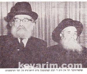 Rav Yaakov & Novominsker