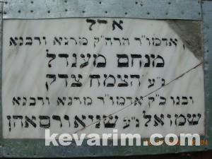 tzemach-tzedek-maharash-sign
