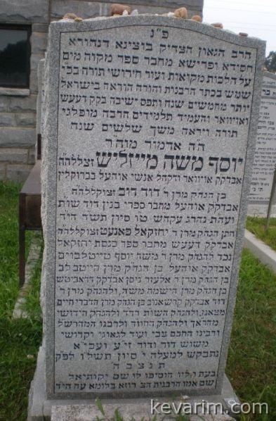 rabbi yosef moshe meisels