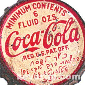 Kosher Coke Bottle Cap