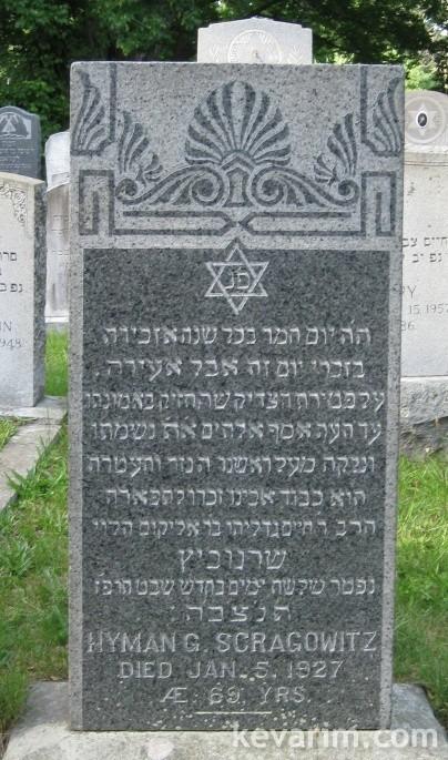 chaim-gedalyahu-shragowitz
