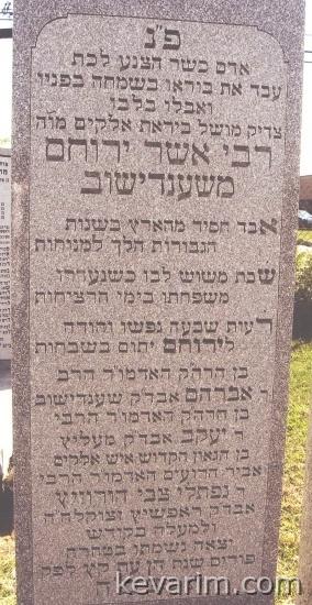 asher-yeruchem-horowitz