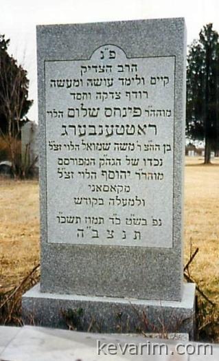 pinchas-shulem-rottenberg-kosoner-rebbe
