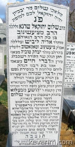 shalom-yechezkel-shraga-rubin