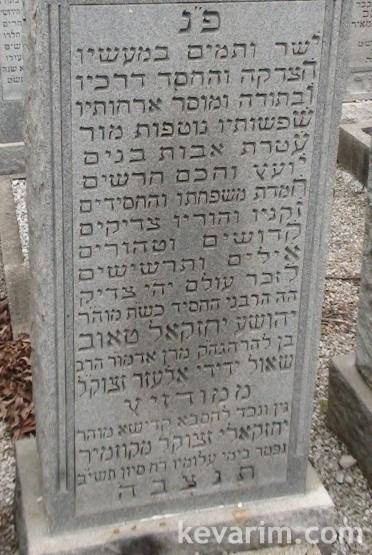rebbe-yehoshua-yechezkel-taub