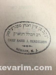 Mendelson Newark Stamp