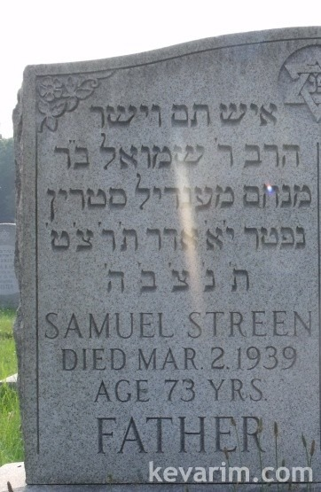 shmuel-streen