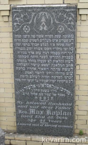 mordechai-kaplan