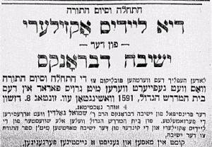 Goldin Shmuel Ad 2
