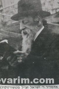 Friedman Yisroel ChortkovRebbe