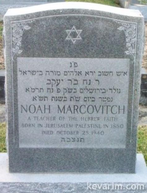 Rabbi noach marcovitch for How far is waco texas from houston texas
