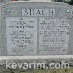 Shach Shmuel