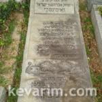 Yitzhak Avraham Gaisinsky 2
