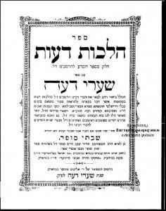 Sofer Shabsi Title Page