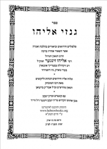 Singer Eliyahu Cover page