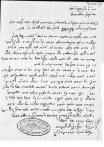 Lifschitz Abba letter