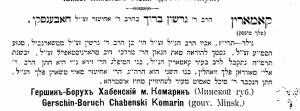 Rubinsky Achiezer father bio