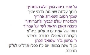 Hyman Gershon Marker Text