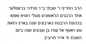 Breslep Hebrew Text