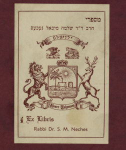 neches-shlomo-la-book-stamp-2