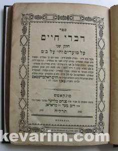 Halberstam Chaim Shaar Blat 2