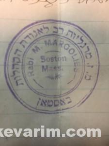 Ramaz Stamp
