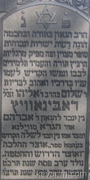 shalom-rabinowitz.jpg