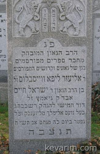Rebbe Eliezer Lipa Weisblum