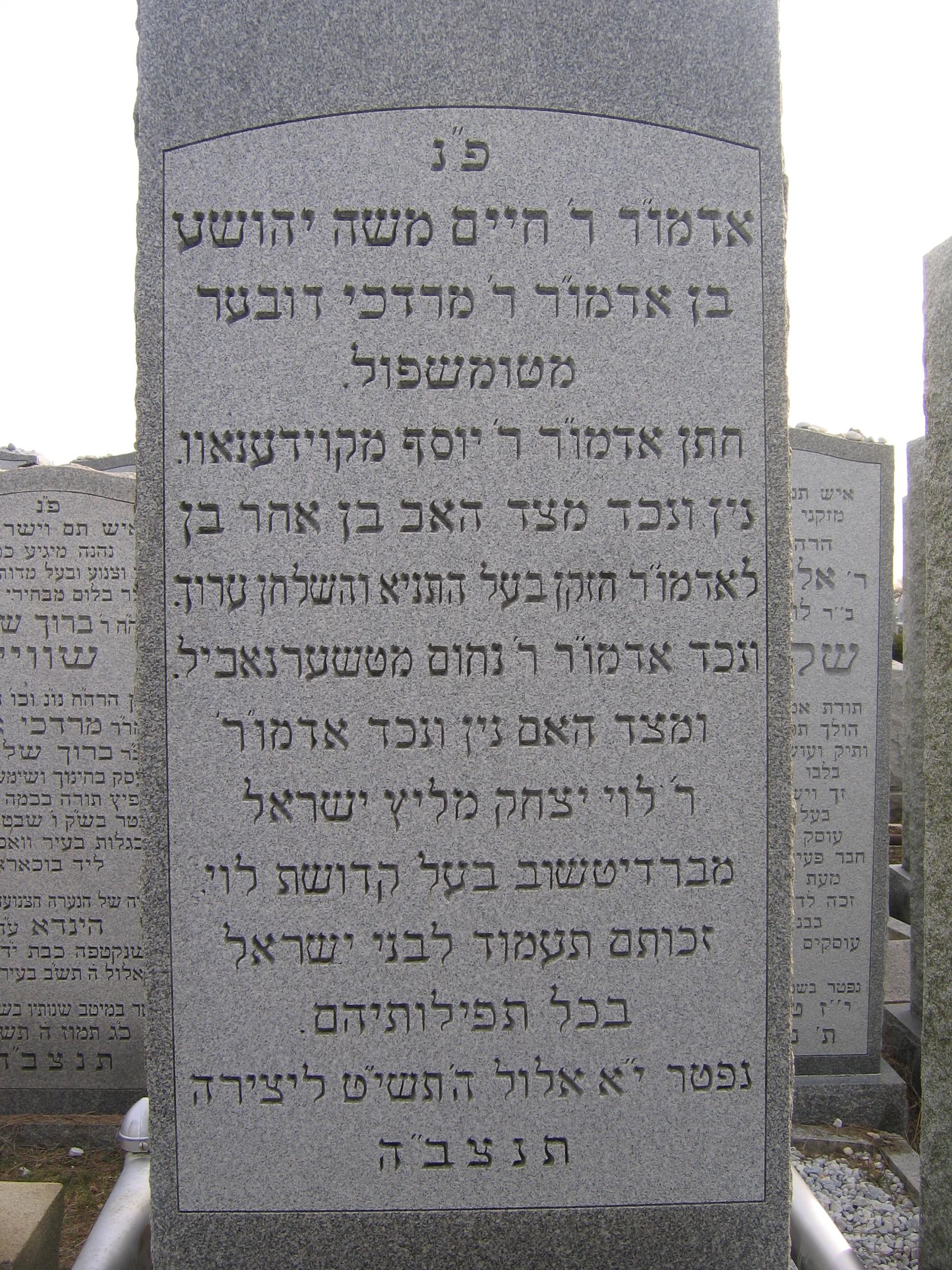 Rebbe Chaim Moshe Yehoshua Schneerson – Twersky