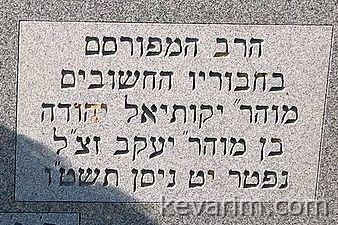 Rabbi Moshe Chaim Rabinowitz