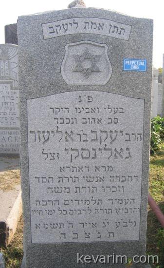 galinsky-yaakov.jpg