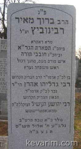 Rebbe Yoel Teitelbaum