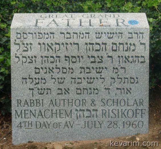 Rabbi Menachem Risikoff