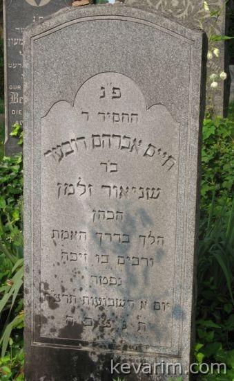 Rebbe Chaim Avroham Dover Levine
