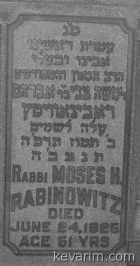 moshe-tzvi-rabinowitz
