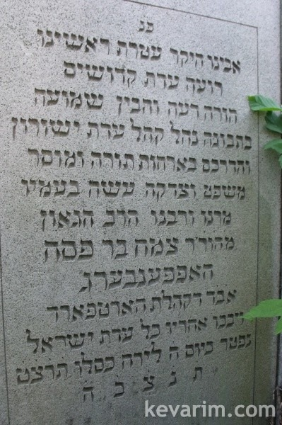 Rabbi Cemach Hoffenberg