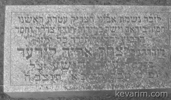 yitzchok-aryeh-leeder