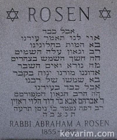 abba-rosen