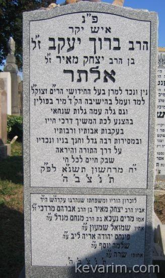 baruch-yaakov-alter