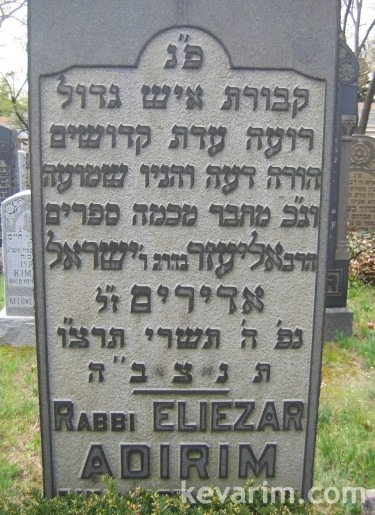 eliezer-adirim