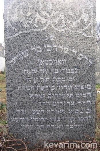 Rabbi Mordechai Waxman