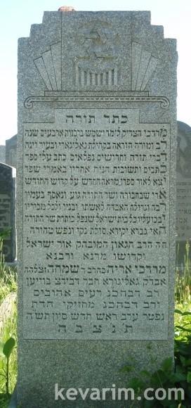 mordecai-aryeh-haberman