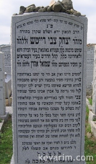 Rabbi Yitzchok Tzvi Deutch