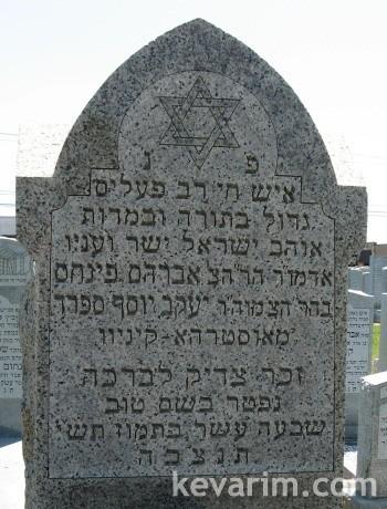 yaakov-yosef-sefard