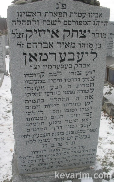 Rabbi Yitzchok Issac Lieberman