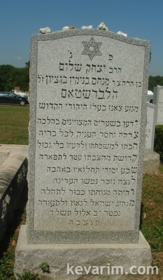 yitzchok-shalom-halberstam-deans-nj
