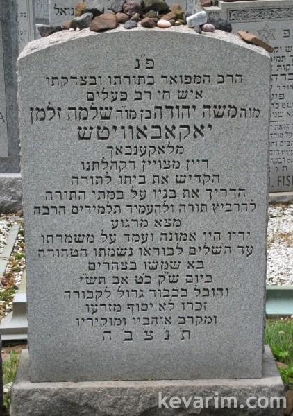 rav-jacobowitz