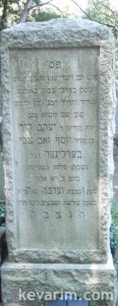 yaakov-dovid-berliner1