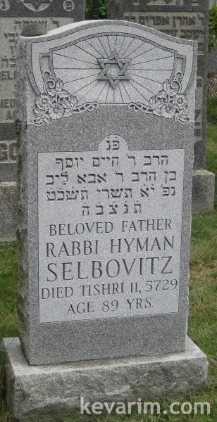 Rabbi Chaim Yosef Selbovitz